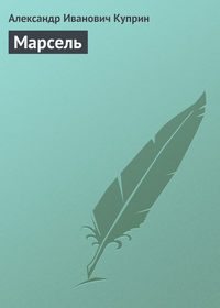 Куприн, Александр  - Марсель