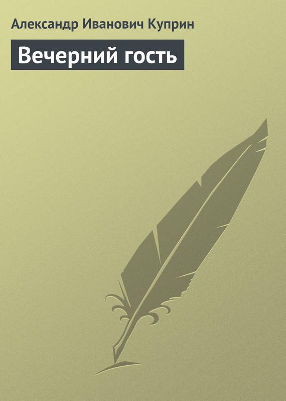 интригующее повествование в книге Александр Иванович Куприн