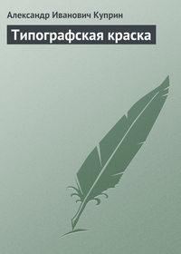 Куприн, Александр  - Типографская краска