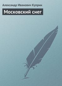 - Московский снег