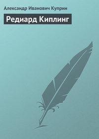 Куприн, Александр  - Редиард Киплинг