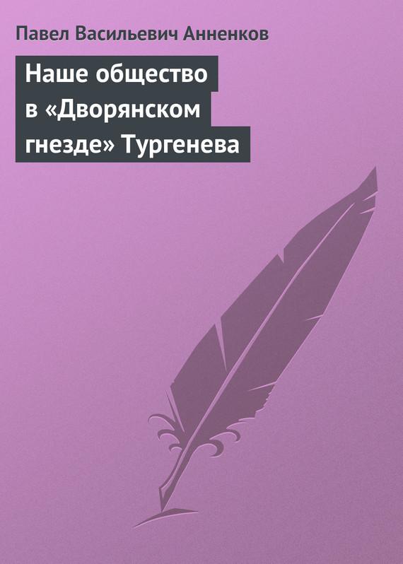 Наше общество в «Дворянском гнезде» Тургенева