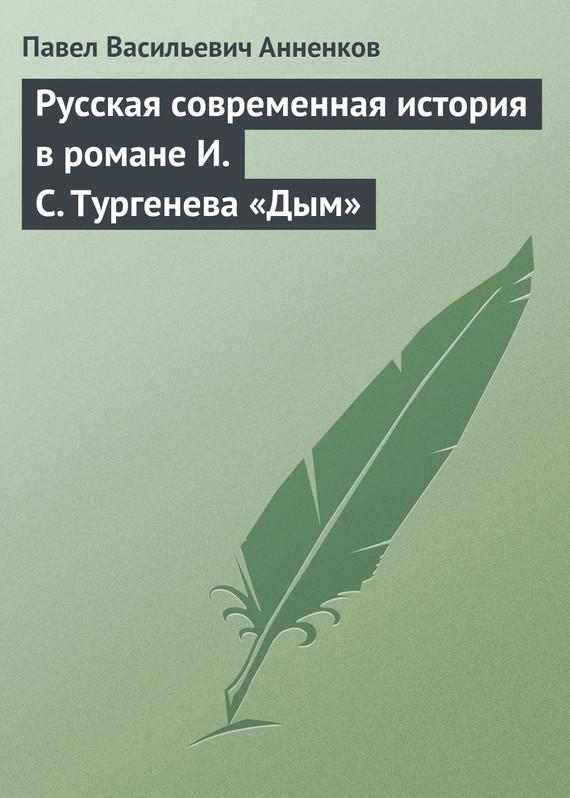 Русская современная история в романе И.С. Тургенева «Дым»