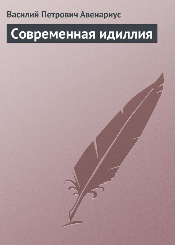 Василий Авенариус Современная идиллия евгения перова к другому берегу
