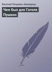 Авенариус, Василий  - Чем был для Гоголя Пушкин