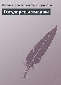 Короленко, Владимир  - Государевы ямщики