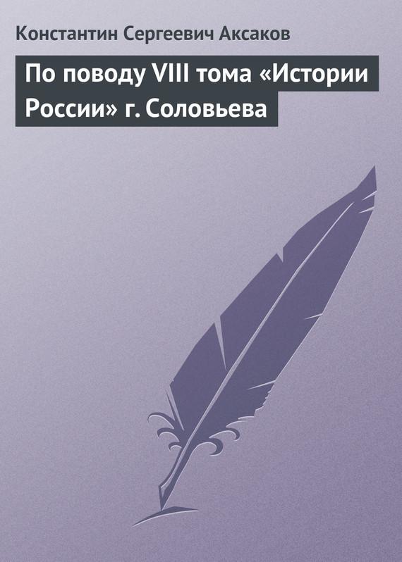По поводу VIII тома «Истории России» г. Соловьева