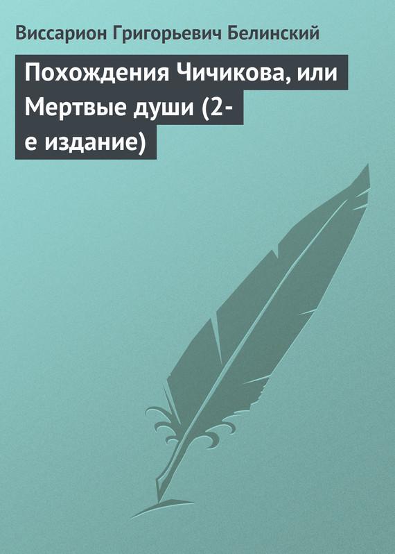 Похождения Чичикова, или Мертвые души (2-е издание)
