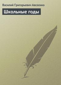 Авсеенко, Василий  - Школьные годы