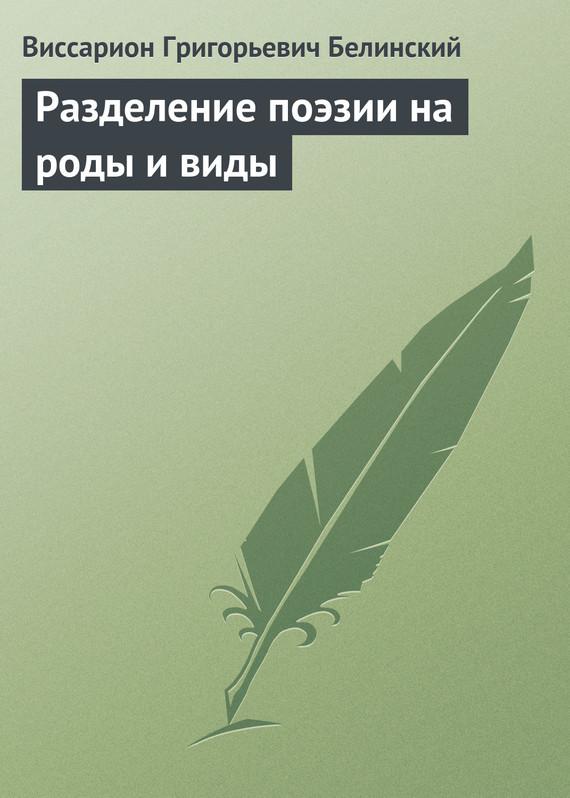 Виссарион Григорьевич Белинский Разделение поэзии на роды и виды билет на автобус пенза белинский