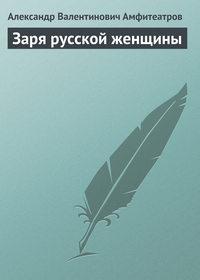 Амфитеатров, Александр  - Заря русской женщины