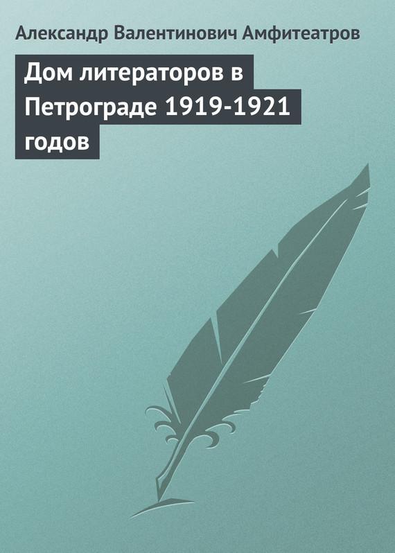 Александр Амфитеатров Дом литераторов в Петрограде 1919-1921 годов бирюч петроградских государственных театров 13 14 февраль 1919 года