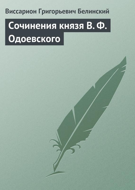 Сочинения князя В. Ф. Одоевского