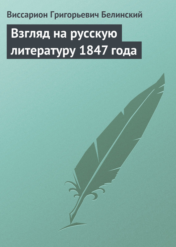 Виссарион Григорьевич Белинский Взгляд на русскую литературу 1847 года билет на автобус пенза белинский