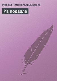 Арцыбашев, Михаил  - Из подвала