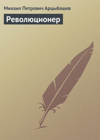 Арцыбашев, Михаил  - Революционер