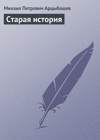 Арцыбашев, Михаил  - Старая история