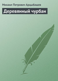 Арцыбашев, Михаил  - Деревянный чурбан