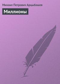 Арцыбашев, Михаил  - Миллионы