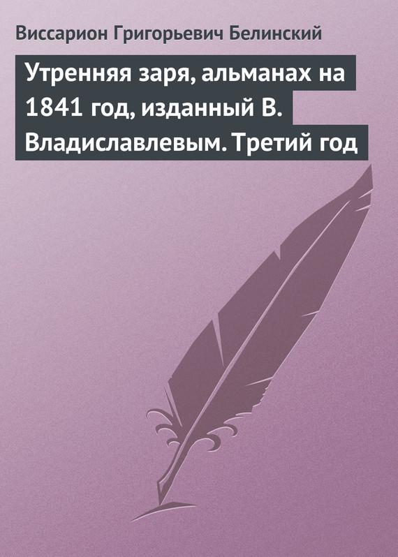 Утренняя заря, альманах на 1841 год, изданный В. Владиславлевым. Третий год