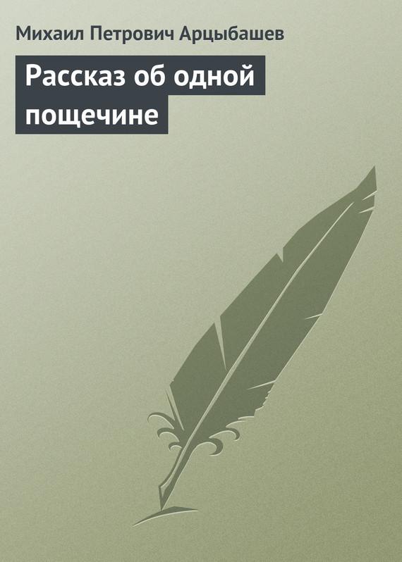 занимательное описание в книге Михаил Петрович Арцыбашев