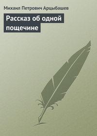 Арцыбашев, Михаил  - Рассказ об одной пощечине