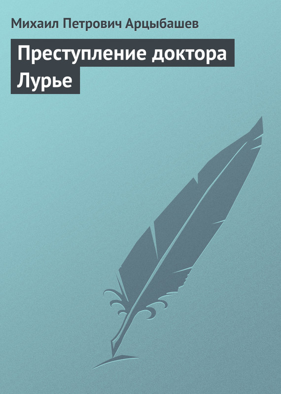 Михаил Петрович Арцыбашев Преступление доктора Лурье так тяжкий млат