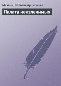 Арцыбашев, Михаил  - Палата неизлечимых