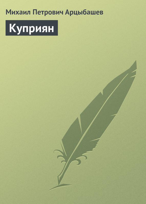 Куприян