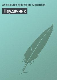 Анненская, Александра  - Неудачник