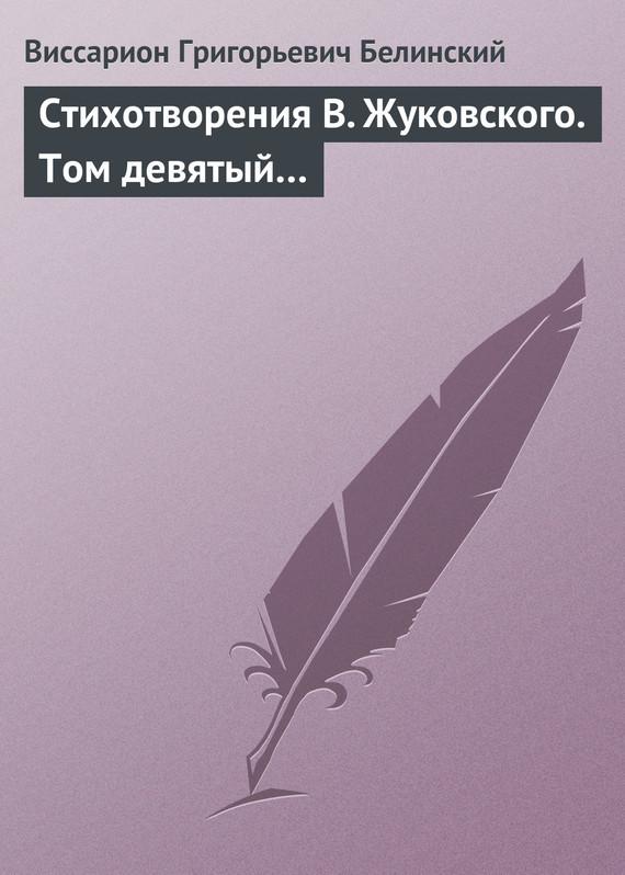 Стихотворения В. Жуковского. Том девятый…