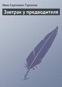 Тургенев, Иван  - Завтрак у предводителя