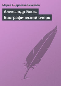 Бекетова, Мария  - Александр Блок. Биографический очерк