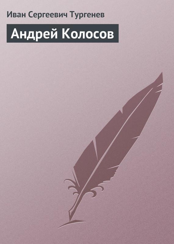 Иван Тургенев Андрей Колосов андрей углицких соловьиный день повесть isbn 9785448399909