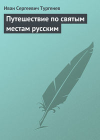 - Путешествие по святым местам русским
