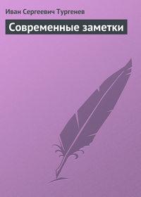 Тургенев, Иван  - Современные заметки