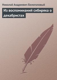 Белоголовый, Николай Андреевич  - Из воспоминаний сибиряка о декабристах