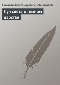 Добролюбов, Николай  - Луч света в темном царстве