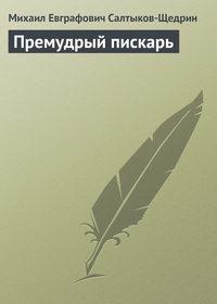 Салтыков-Щедрин, Михаил  - Премудрый пискарь