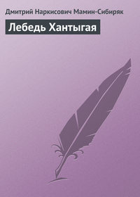 Мамин-Сибиряк, Дмитрий  - Лебедь Хантыгая