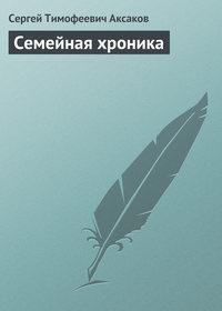 Аксаков, Сергей  - Семейная хроника