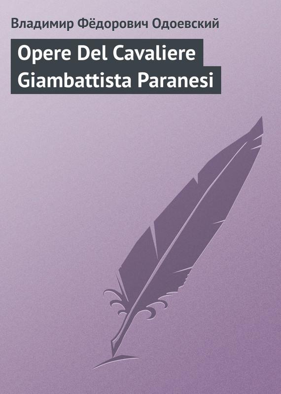 В. Ф. Одоевский Opere Del Cavaliere Giambattista Paranesi хозяин уральской тайг