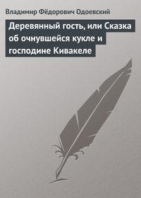 Одоевский, Владимир  - Деревянный гость, или Сказка об очнувшейся кукле и господине Кивакеле