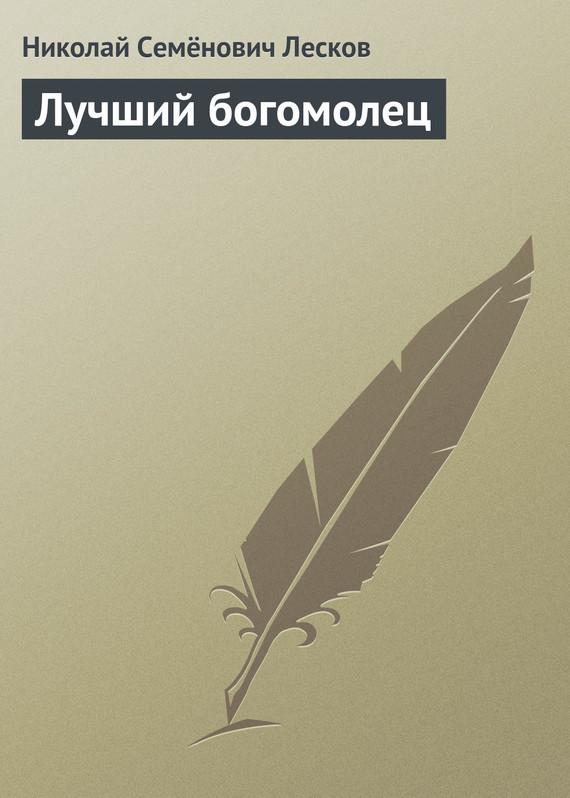 Николай Сем нович Лесков