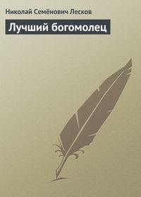 Лесков, Николай  - Лучший богомолец
