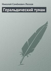 Лесков, Николай  - Геральдический туман