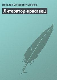 Лесков, Николай  - Литератор-красавец