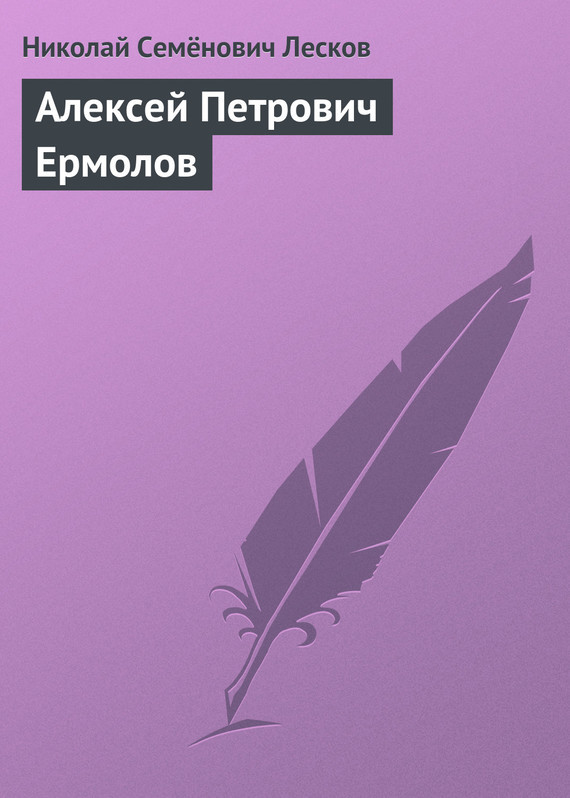 Алексей Петрович Ермолов случается быстро и настойчиво
