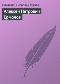 - Алексей Петрович Ермолов