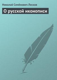 - О русской иконописи